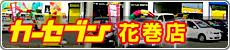 カーセブン 花巻店